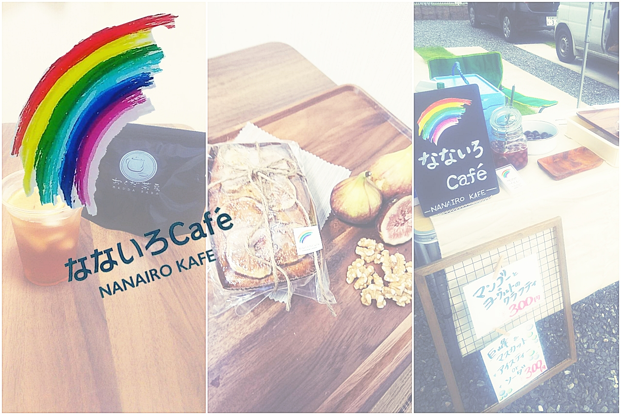 【広告】なないろcafe